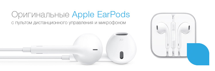 Оригинальные наушники Apple EarPods с пультом дистанционного управления и микрофоном, в капсуле